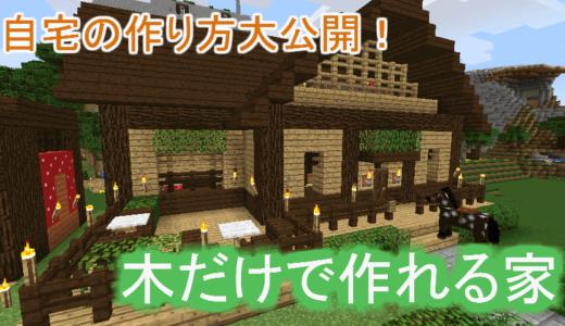 初心者向け!木だけで作れる家―自宅の作り方大公開!