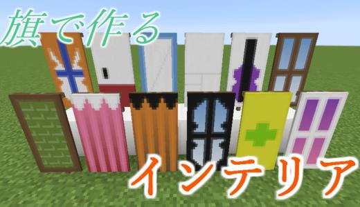 旗(バナー)で作るふすまや冷蔵庫!便利なインテリアの作り方!【まとめ】