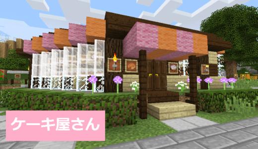 街の現状紹介(10)―デザートはここで買おう!街のケーキ屋さん!