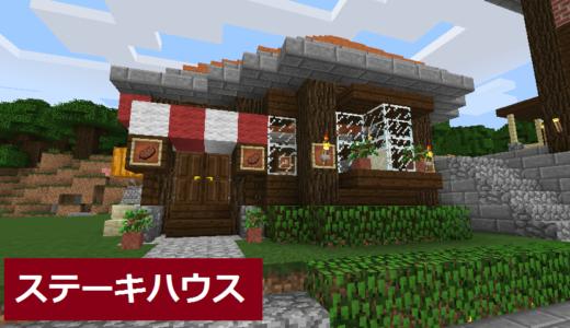街の現状紹介(11)―種類豊富なステーキハウス!