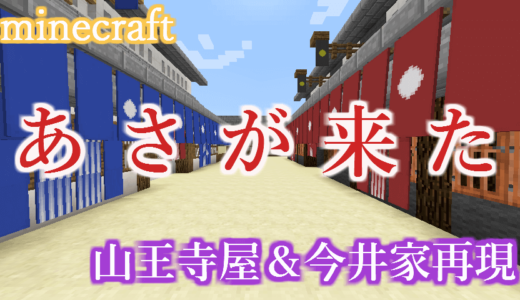 マイクラで朝ドラ「あさが来た」2―山王寺屋&今井家を再現!