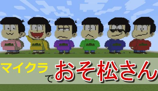 マイクラで おそ松さん!―六つ子を再現!