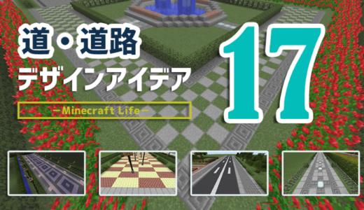 道・道路のデザインアイデアまとめ17個!設計図つき