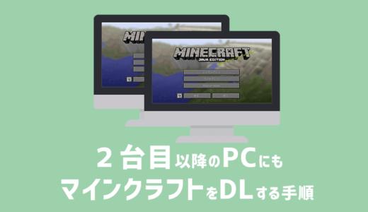 2台目以降のPCにもマインクラフトをダウンロードする手順