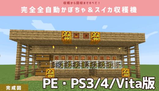 【BE・PS版】全自動!かぼちゃ&スイカ自動収穫機の作り方!