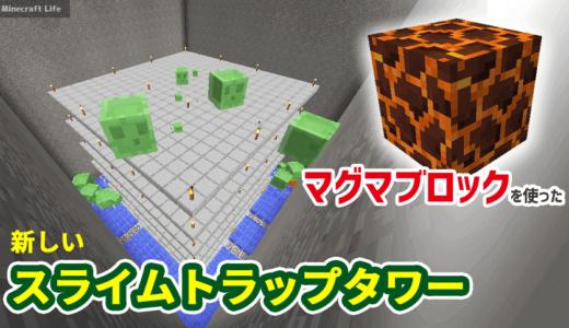 マグマブロックを使った新しいスライムトラップタワーの作り方!効率重視!