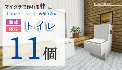 マイクラで作れるトイレの種類11個とトイレットペーパーの作り方