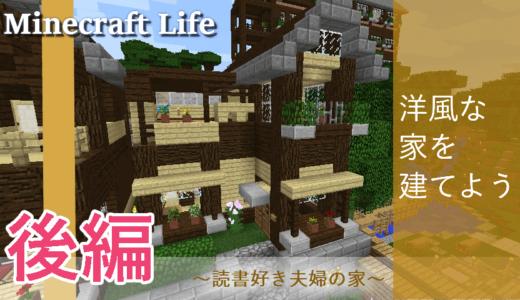 洋風な家を建てよう!-屋根作り~完成まで!【後編】