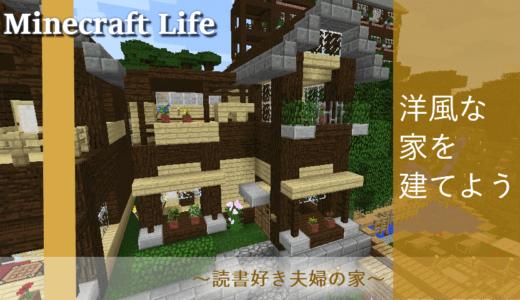 洋風な家を建てよう!-『読書好き夫婦の家』作り方大公開!【前編】