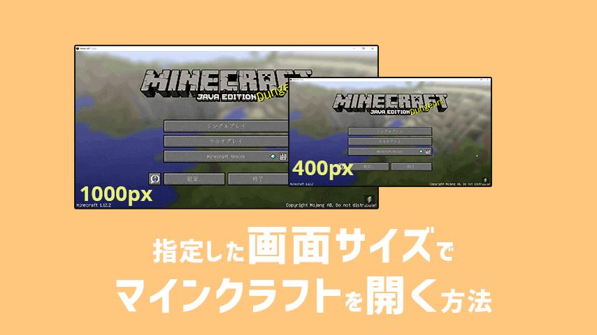 マイクラの大きい画面と小さい画面
