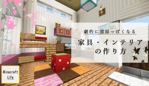 劇的に部屋っぽくなる家具・インテリアの作り方