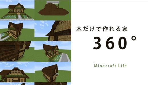 木だけで作れる家 360° 【いろんな角度から見れる】
