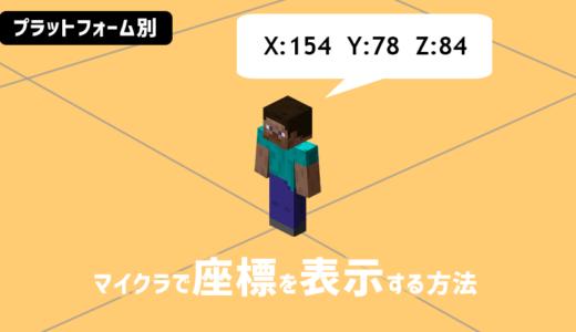 【Minecraft】座標を見る方法とは?ゲーム機別に設定手順を解説!